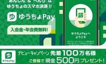 ゆうちょPayが5/8提供開始、先着100万人に現金500円プレゼント