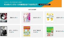 (Kindle本も祭り)『Kindleマンガセール 対象タイトル全て100円以下』開催中(4/1まで) #電子書籍