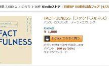 3日間限定、Kindleストアで『日経BP 50周年記念フェア』開催中 #電子書籍