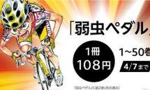 漫画『弱虫ペダル』1~50巻まで全て108円に、4/7までの期間限定セール