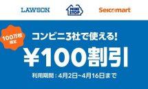 先着100万枚、LINE Payがコンビニ3社で使える100円OFFクーポン配布中(4/16まで)