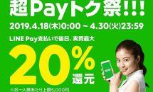 LINE Payが最大20%還元「平成最後の超Payトク祭り!!!」発表、さらに専用アプリで還元上限額が2倍に