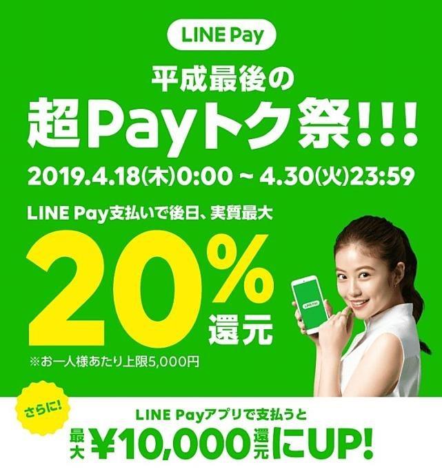 linepay-news-20190417