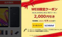 ノジマが『ASUS ZenFone Live(L1)』を特価12800円で販売中、3スロットDSDSスマホ