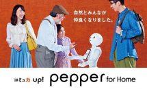 ソフトバンク、「Pepper」家庭向けモデルを発表・価格