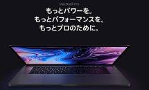 初の8コア搭載『MacBook Pro 2019』発表、価格・お届け予定日