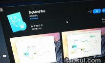 通常720円が0円に、iOS版もあるMac向けマインドマップ作成『BigMind Pro』がセール中