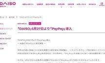 ダイソー、電子決済PayPay導入を発表―100均でのポイント還元に期待