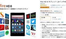 Fire HD 8 タブレットが在庫切れに、祭り2日目の目玉はEcho Spotで4500円OFF