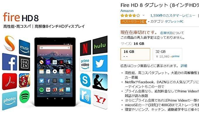 FIre-HD-8-sale-soldout