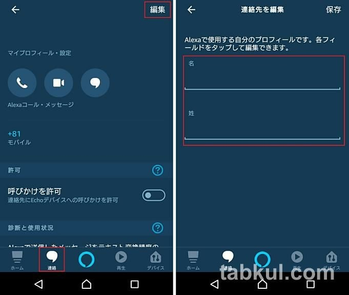 Fire-HD-10-Tablet-Review-Alexa-App