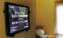 Fire HD 10タブレットで音楽かけ流し、カラオケやBGMとして使う方法