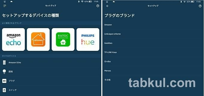 Fire-HD-10-Tablet-Review_TPLINK-HS105.02