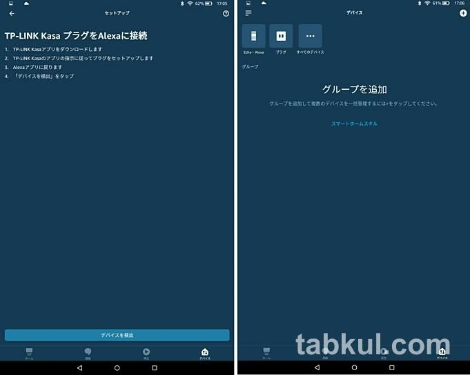 Fire-HD-10-Tablet-Review_TPLINK-HS105.03