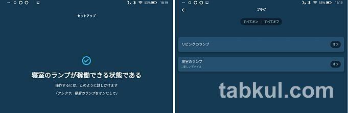 Fire-HD-10-Tablet-Review_TPLINK-HS105.04