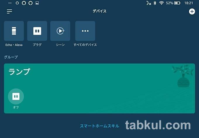 Fire-HD-10-Tablet-Review_TPLINK-HS105.06