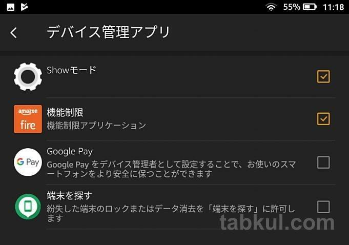 Fire-HD-8-Tablet-Review-tabkul.com_20190513-111815