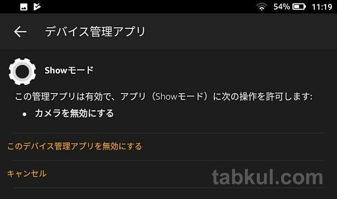Fire-HD-8-Tablet-Review-tabkul.com_20190513-111957