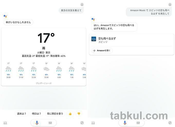 Fire-HD-8-Tablet-Review-tabkul.com_20190514-192529