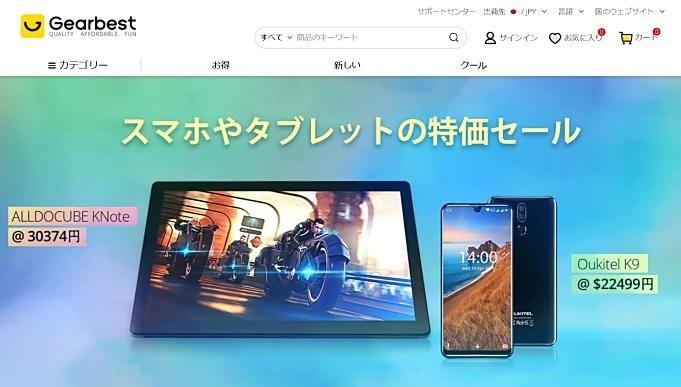GearBest-sale-20190518