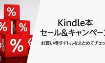電子書籍1000以上が50%OFF~、Kindleストアで『KADOKAWA春の実用書まつり』開催中:5/23まで