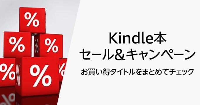 Kindle-Sales