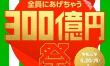 LINE Payが300億円を還元、「祝!令和 全員にあげちゃう総額300億円祭」キャンペーン