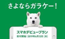 ソフトバンクが1年間980円の「スマホデビュープラン」発表、月1GBに5分かけ放題+PyaPayキャンペーンも