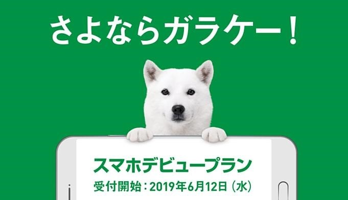 SoftBank-news-20190508