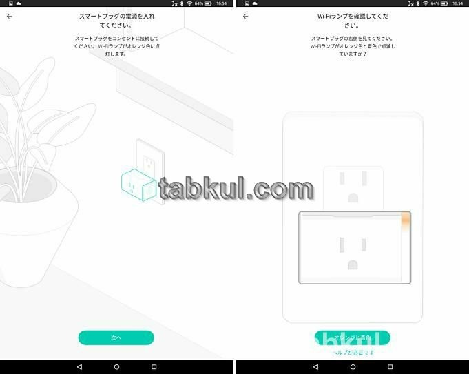 TP-LINK-HS105-Review.05
