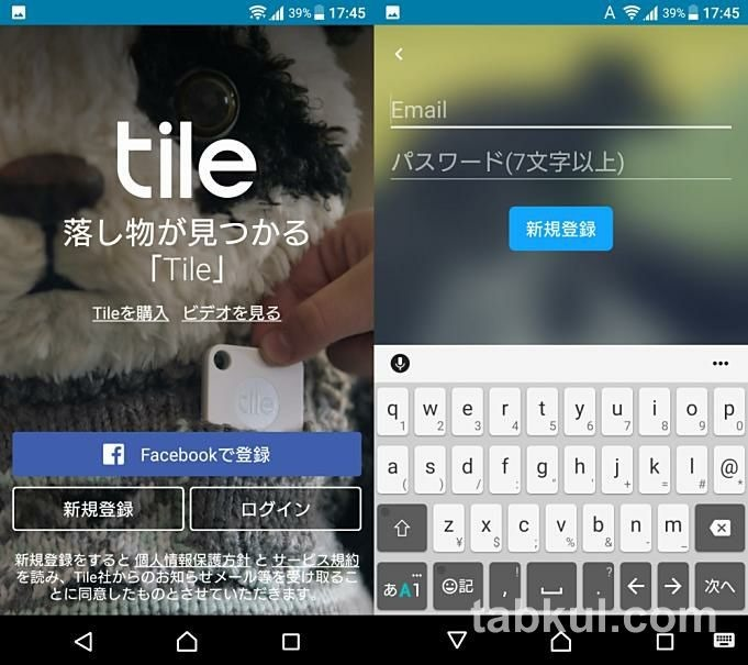 Tile-Sport-Reivew_20190506_184945