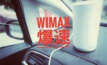 爆速!WiMAXホームルーター型「L01s」を自動車に、スピードテスト結果