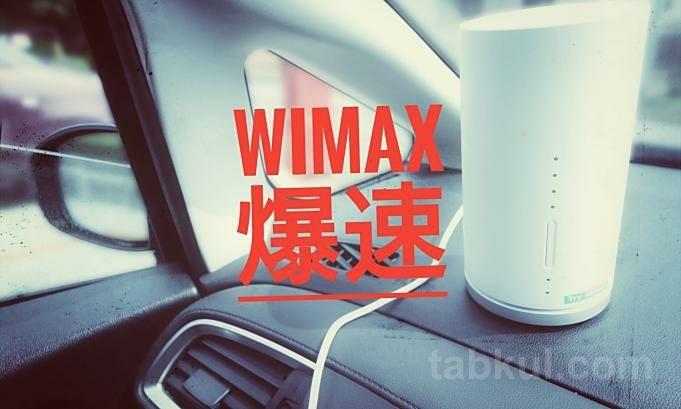 WiMAX-L01s-Review-tabkul.com_IMG_6164-01