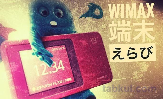 WiMAX-review-tabkul.com-20190520