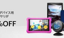 アマゾン、FireタブレットやEcho/Kindleシリーズなど周辺機器の一律20%OFFクーポン配布中