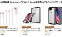 (終了)5/1限り、BluetoothイヤホンとApple認定済みケーブルの特集などで値下げ中―Amazonタイムセール