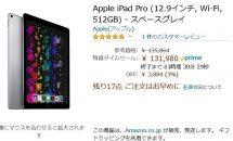 今回はA10チップ版iPad Proが特価に、MacBook/BeatsなどApple製品が最大41%OFFの値下げ特集セール
