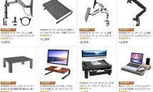 (終了)5/21限り、PCモニターアーム特集で24時間セール特価など値下げ中―Amazonタイムセール