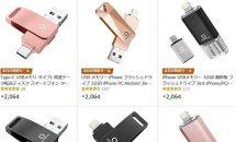 (終了)5/23限り、USBメモリが24時間セール特集など値下げ中―Amazonタイムセール