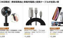 (終了)5/26限り、USB扇風機などが24時間セールで値下げ中―Amazonタイムセール