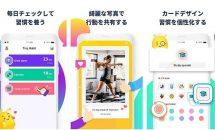 通常110円が0円に、習慣を改善する『Tiny Habit』などAndroidアプリ値下げセール 2019/5/1