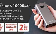 初回500台限定で値引き、PD充電できる大容量モバイルバッテリー『cheero Power Plus 5』発売