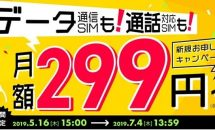 DMMモバイル、音声通話SIMが月299円になるキャンペーン開始