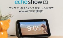 Echo Show 5が2台まとめ買いで1台無料、9,980円OFFに