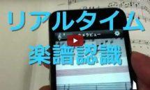 通常360円が240円に、河合楽器の楽譜を撮影して演奏『楽譜カメラ』などiOSアプリ値下げ中 2019/5/23