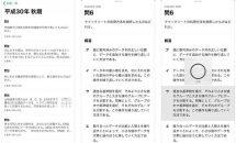 通常720円が0円に、基本情報技術者試験の過去問を収録『FE AM』などiOSアプリ値下げ中 2019/5/3