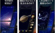 通常360円が120円に、手のひらに広がるプラネタリウム『Star Walk 2』などiOSアプリ値下げ中 2019/5/10