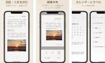 通常480円が240円に、シンプルな日記帳『Once』などiOSアプリ値下げ中 2019/5/12