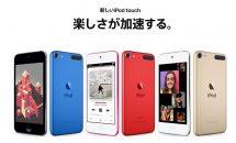 第7世代iPod touch (128GB)がアマゾンで27%還元に、実質25,852円
