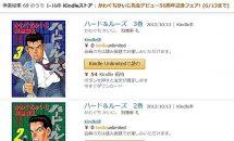 6/13まで、Kindle電子書籍『 かわぐちかいじ先生デビュー50周年記念フェア』開催中
